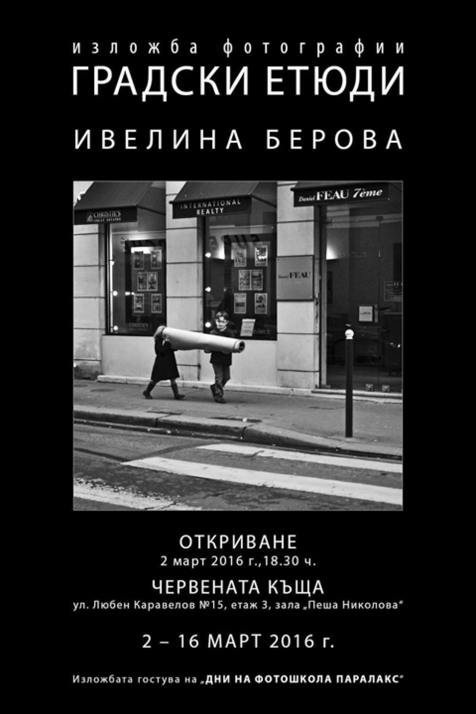 """Изложба """"Градски етюди"""" –  оригинали и принтове"""