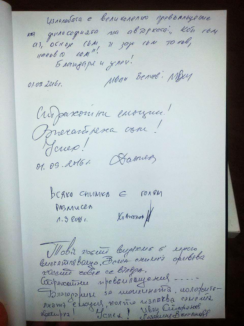 exhibition_koreni_hroniki_ot_bylgaria_ivelina_berova_ (1)